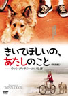 きいてほしいの、あたしのこと--ウィン・ディキシーのいた夏 特別編〈初回生産限定・2007年1月5日までの期間限定出荷〉 [DVD] [2006/10/27発売]