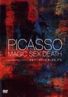 ピカソ-マジック、セックス、デス〈2枚組〉 [DVD] [2006/11/24発売]