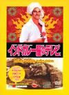 カレー・ファン待望DVD!『インドカレー屋のテレビ』がついに登場!