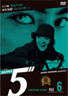 """D-5 PROJECT 探偵事務所5"""" ANOTHER STORY FILE 6 [DVD] [2006/12/27発売]"""