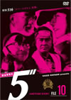 """D-5 PROJECT 探偵事務所5"""" ANOTHER STORY FILE 10 [DVD] [2006/12/27発売]"""