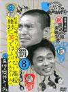 """『ガキ使』DVD第9弾はトーク集&""""岡本怒る?!""""、第8弾との連動特典も"""