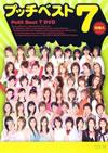 プッチベスト 7 DVD [DVD]
