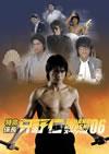 特命係長 只野仁スペシャル'06 高級レストランとおふくろの味 [DVD] [2007/01/24発売]