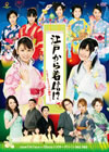 Berryz工房/江戸から着信!?〜タイムスリップto圏外!〜 [DVD] [2007/01/17発売]