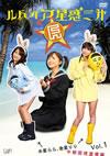 ルドイア☆星惑三第 Vol.1 [DVD]