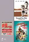 青春Memory パック スタンド・バイ・ミー/アメリカン・グラフィティ〈2007年1月16日までの期間限定出荷・2枚組〉 [DVD][廃盤]