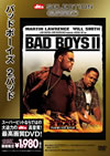 SUPERBITTMバッドボーイズ 2 バッド〈2007年2月28日までの期間限定出荷〉 [DVD][廃盤]
