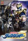 魔弾戦記 リュウケンドー 10 [DVD] [2007/01/27発売]