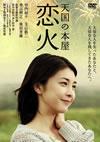 天国の本屋 恋火〈2007年4月30日までの期間限定出荷〉 [DVD] [2007/01/27発売]