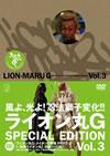 ライオン丸G vol.3 特装版〈期間限定版・2枚組〉 [DVD]