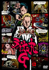 ライオン丸G vol.3 [DVD]