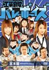 工業哀歌バレーボーイズ 宮本篇 [DVD] [2006/12/08発売]