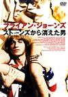 ブライアン・ジョーンズ ストーンズから消えた男 [DVD] [2007/02/28発売]