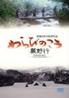 わらびのこう 蕨野行 [DVD] [2007/02/24発売]