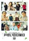 「アパッチ砦の攻防」より 戸惑いの日曜日 [DVD] [2007/02/23発売]