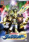 魔弾戦記 リュウケンドー 12 [DVD] [2007/03/28発売]