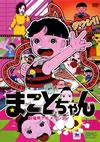まことちゃん 劇場版 [DVD] [2007/03/24発売]