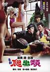 喜劇・爬虫類 [DVD]