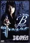 エコエコアザラク R-page [DVD] [2007/03/21発売]