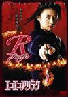 エコエコアザラク R-page&B-page〈2枚組〉 [DVD] [2007/03/21発売]