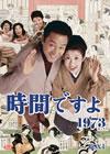 時間ですよ 1973 BOX(1)〈5枚組〉 [DVD] [2007/03/21発売]
