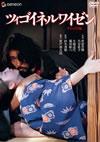 『殺しの烙印』『ツィゴイネルワイゼン』などを手がけた鈴木清順監督が逝去