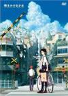 時をかける少女 プレミアムエディション〈限定版・3枚組〉 [DVD]