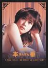 本番 [DVD] [2007/03/21発売]