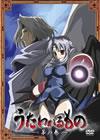 うたわれるもの 第八巻 [DVD] [2007/03/21発売]