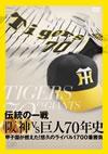 伝統の一戦 阪神vs巨人70年史 [DVD] [2007/03/21発売]