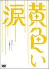 黄色い涙〜より道のススメ〜 [DVD] [2007/04/04発売]