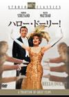 ハロー・ドーリー! [DVD] [2007/04/06発売]
