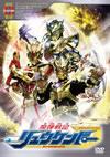 魔弾戦記 リュウケンドー 13 [DVD] [2007/04/26発売]