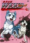 犬漫画のTVアニメ版『銀牙伝説WEED』のお買い得DVD-BOXがリリース