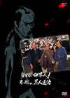 必殺スペシャル 勢ぞろい仕事人!春雨じゃ、悪人退治 [DVD] [2007/06/06発売]