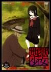 地獄少女 二籠(ふたこもり) 三 [DVD]