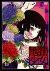 地獄少女 二籠(ふたこもり) 四 [DVD]