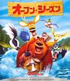 オープン・シーズン [Blu-ray] [2007/05/09発売]