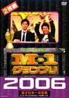 M-1 グランプリ 2006 完全版 史上初!新たなる伝説の誕生〜完全優勝への道〜〈2枚組〉 [DVD] [2007/03/30発売]