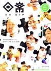 日常 恋の声〈2枚組〉 [DVD]