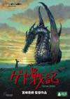 ゲド戦記〈2枚組〉 [DVD]