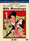 絹の靴下 特別版〈2007年8月10日までの期間限定出荷〉 [DVD] [2007/06/08発売]