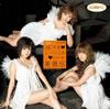 美勇伝/シングルV「恋する〓[ハート]エンジェル〓[ハート]ハート」 [DVD] [2007/05/30発売]