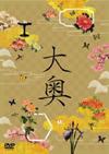 大奥 スペシャル・エディション〈2枚組〉 [DVD] [2007/06/08発売]
