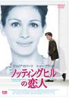 映画『ノッティングヒルの恋人』が日本で公開