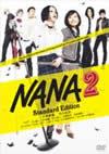 NANA2 Standard Edition [DVD]