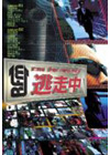 逃走中〜run for money〜 [DVD]