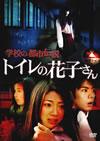 学校の都市伝説 トイレの花子さん [DVD] [2007/06/22発売]
