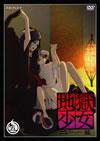 地獄少女 二籠(ふたこもり) 五 [DVD]